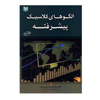 کتاب الگوهای کلاسیک پیشرفته اثر دکتر محمدحسن ژند انتشارات آراد کتاب