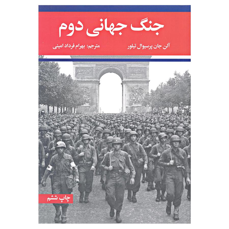 کتاب جنگ جهانی دوم اثر آلن جان پرسیوال تیلور نشر علمیفرهنگی 2 جلدی