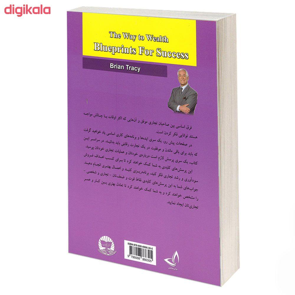کتاب راهی به سوی موفقیت و ثروت اثر برایان تریسی انتشارات زرین کلک main 1 1