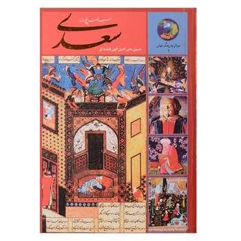 کتاب سیصد و شصت و پنج روز با سعدی اثر حسین محی الدین الهی قمشه ای انتشارات سخن