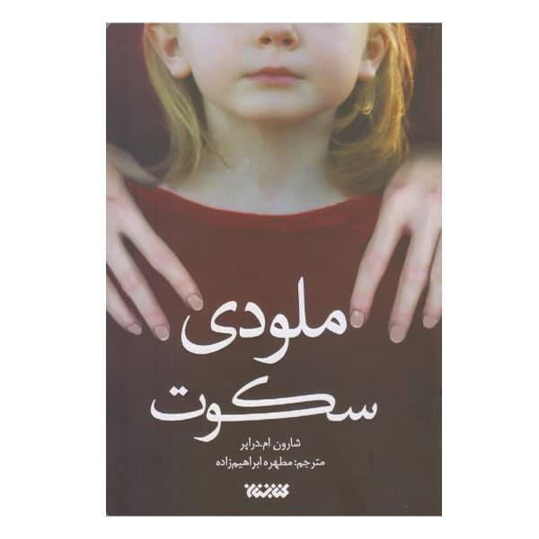 كتاب ملودي سكوت اثر شارون ام دراپر نشر كتابستان معرفت