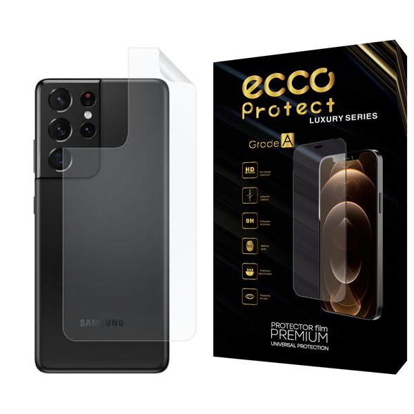 محافظ پشت گوشی نانو اکو پروتکت مدل Back مناسب برای گوشی موبایل سامسونگ Galaxy S21 Ultra
