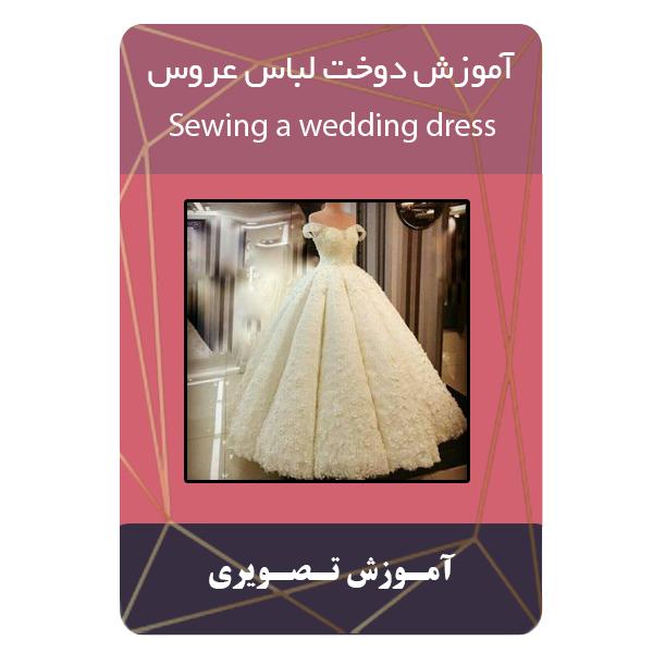 ویدئو آموزش دوخت لباس عروس نشر مبتکران