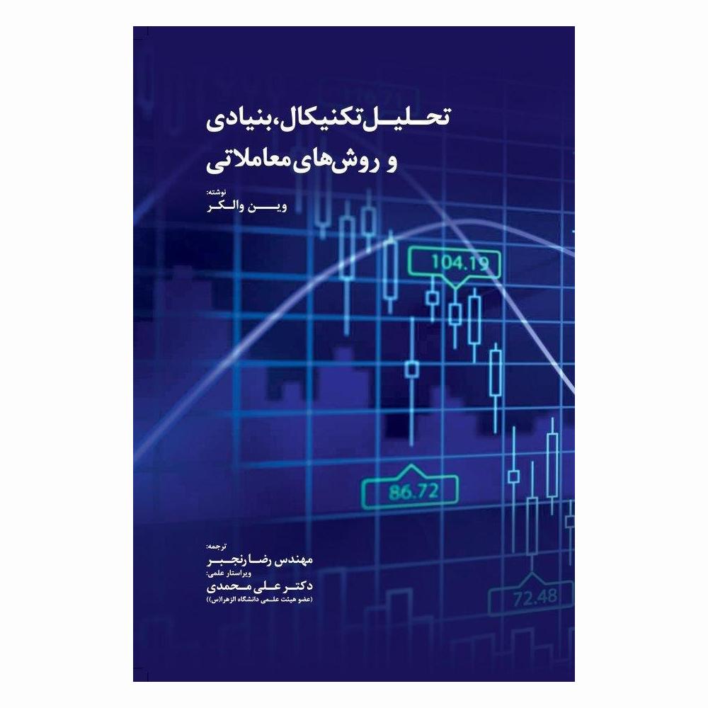 خرید                      کتاب تحلیل تکنیکال، بنیادی و روش های معاملاتی اثر وین والکر انتشارات مهربان