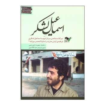 کتاب اسماعیل لشکر اثر معصومه حاجی رحیمی انتشارات بیست و هفت بعثت
