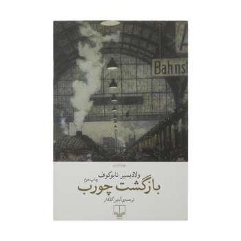 کتاب بازگشت چورب اثر ولادیمیر نابوکوف نشر چشمه