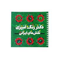کتاب چاپی,کتاب چاپی انتشارات کیان پارس