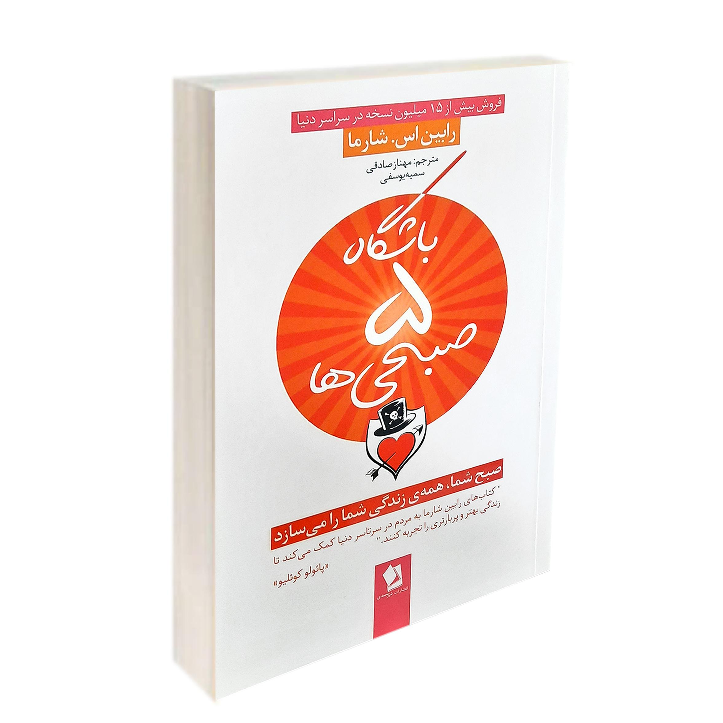 کتاب باشگاه 5صبحی ها اثر رابین شارما نشر شیرمحمدی
