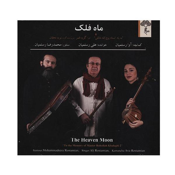 آلبوم موسیقی ماه فلک اثر علی رستمیان