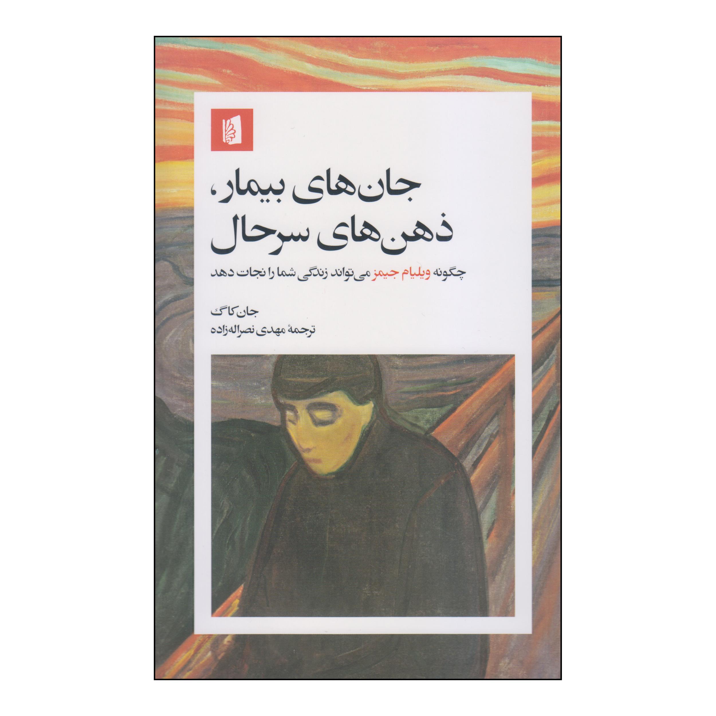 کتاب جانهای بیمار، ذهنهای سرحال اثر جان کاگ نشر بیدگل