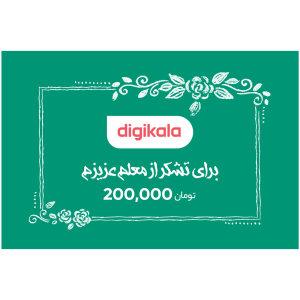 کارت هدیه دیجی کالا به ارزش 200,000 تومان طرح معلم
