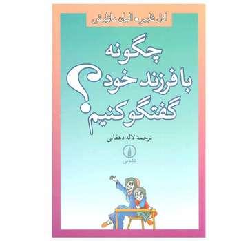 کتاب چگونه با فرزند خود گفتگو کنیم؟ اثر  ادل فایبر و الیان مازلیش نشر نی