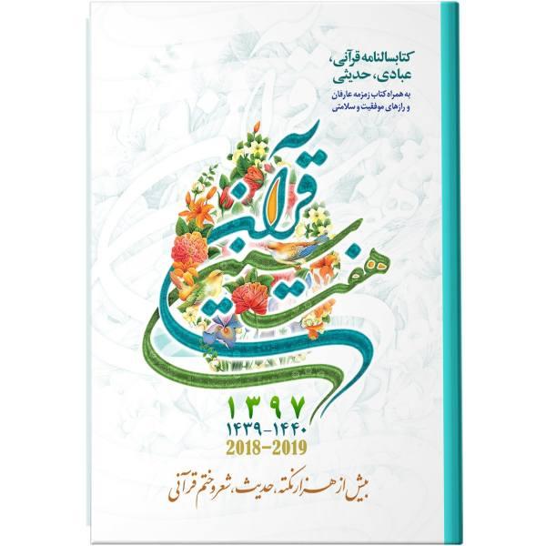 کتابسالنامه هفت سین قرآن 1397 کد 101
