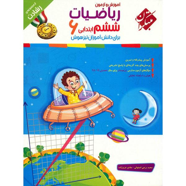 کتاب آموزش و آزمون ریاضیات ششم ابتدایی مبتکران اثر محمد برجی اصفهانی - رشادت