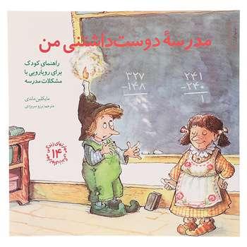 کتاب مدرسه دوست داشتنی من اثر مایکلین ماندی