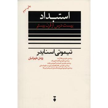 کتاب استبداد بیست درس از قرن بیستم اثر تیموتی اسنایدر