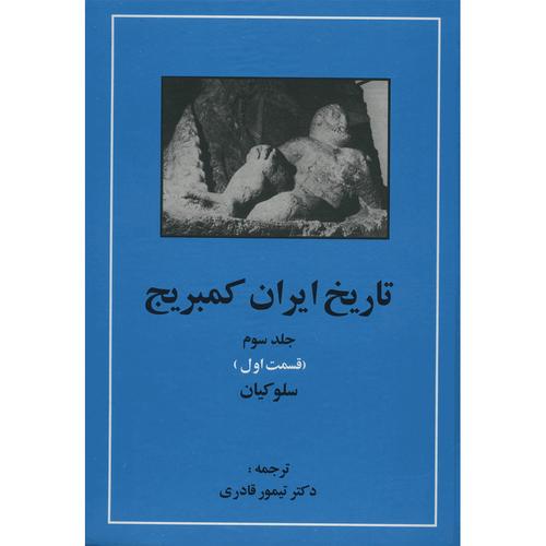 کتاب تاریخ ایران کمبریج 3 قسمت اول سلوکیان اثر جمعی از نویسندگان