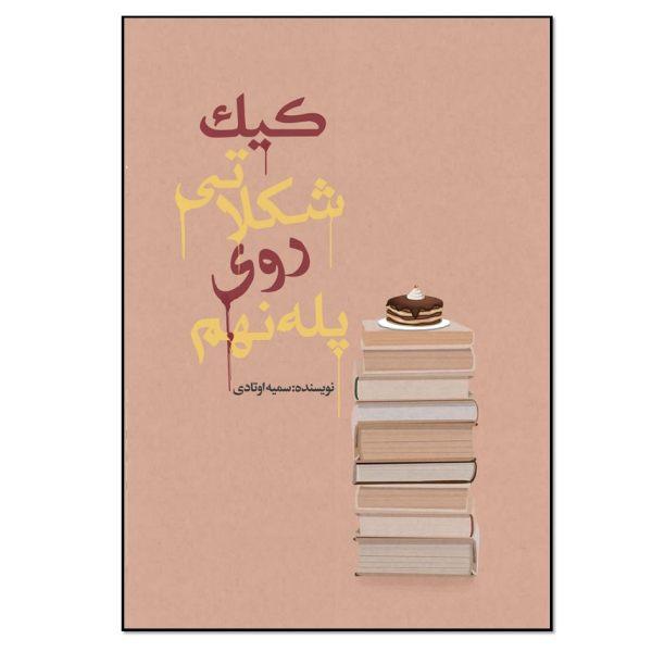 کتاب کیک شکلاتی روی پله نهم اثر سمیه اوتادی انتشارات نسل روشن