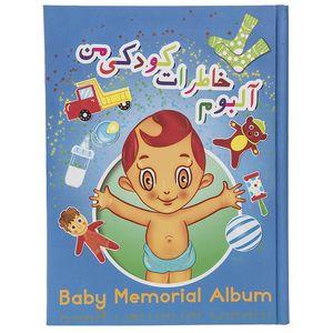 آلبوم خاطرات کودکی من - پسرانه