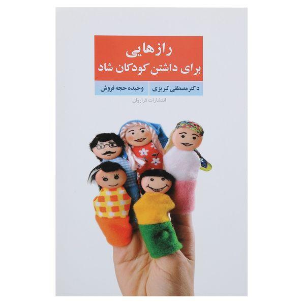 کتاب رازهایی برای داشتن کودکان شاد اثر مصطفی تبریزی
