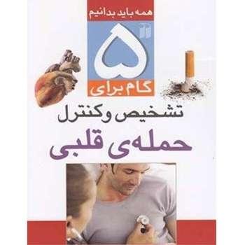 کتاب 5 گام برای تشخیص و کنترل حمله قلبی اثر آنجلی آرورا