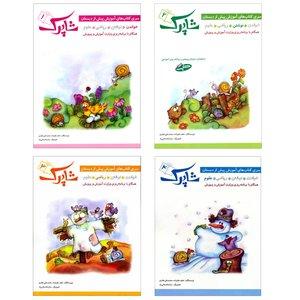 کتاب شاپرک سری کتاب های آموزشی پیش از دبستان اثر نجف علیزاده و محمدعلی غفاری انتشارات شباهنگ 4 جلدی