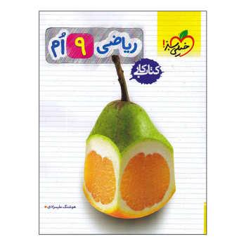 کتاب کار ریاضی نهم اثر هوشنگ علیمرادی انتشارات خیلی سبز