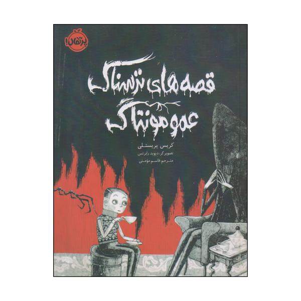 کتاب قصه های ترسناک عمو مونتاگ اثر کریس پریستلی انتشارات پرتقال