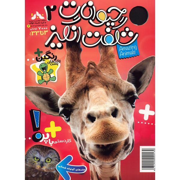 مجله حیوانات شگفت انگیز - شماره 2