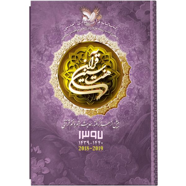 کتابسالنامه هفت سین قرآن 1397 کد 97