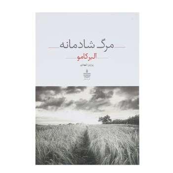 کتاب مرگ شادمانه اثر آلبر کامو