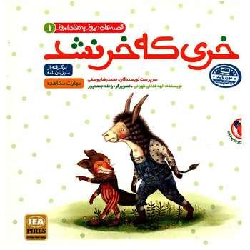 کتاب خری که خر نشد و روباه و خرس اثر الهه فدائی طهرانی،سولماز خواجه وند