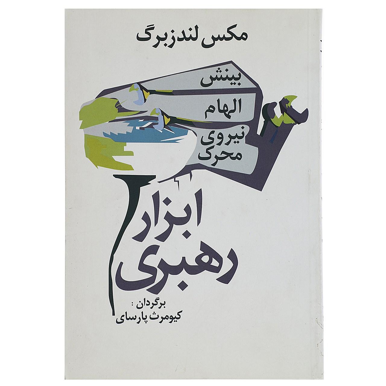 کتاب ابزار رهبری بینش الهام،نیروی محرک اثر مکس لندزبرگ