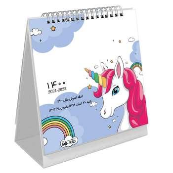 تقویم رومیزی سال 1400 مستر راد طرح اسب تک شاخ کد unicorn 1355