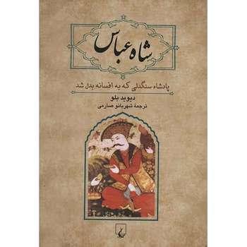 کتاب شاه عباس اثر دیوید بلو