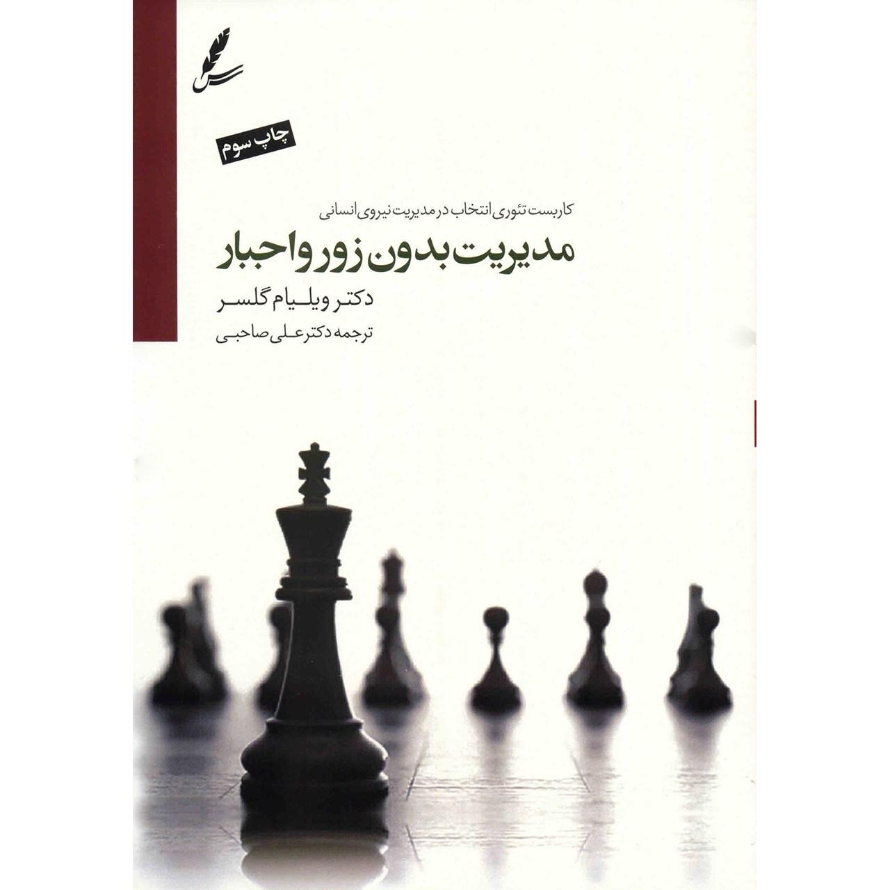 خرید                      کتاب مدیریت بدون زور و اجبار اثر ویلیام گلسر