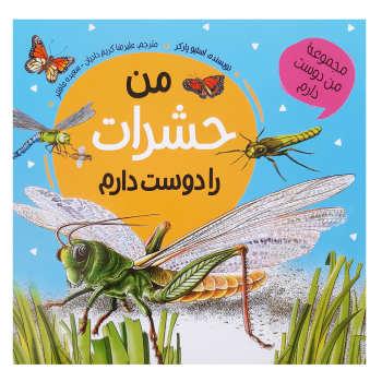 کتاب من حشرات را دوست دارم اثر استیو پارکر انتشارات عروج اندیشه