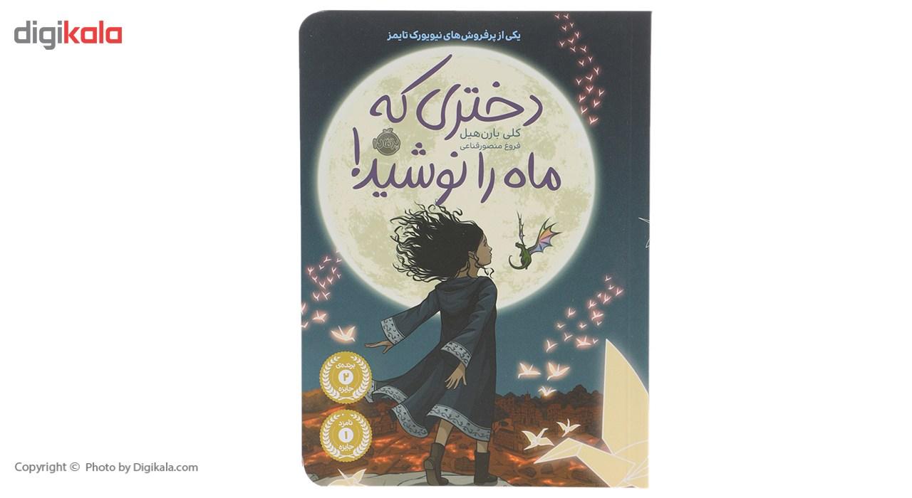 کتاب دختری که ماه را نوشید اثر کلی بارن هیل