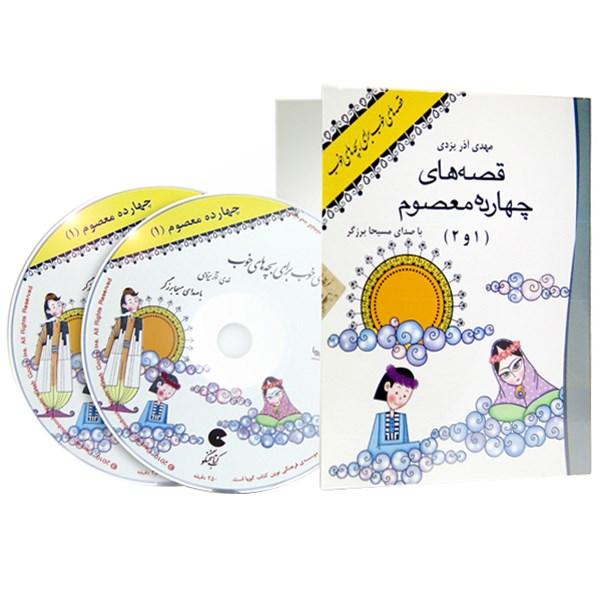 کتاب صوتی قصه های خوب برای بچه های خوب - قصه های چهارده معصوم 1 و 2