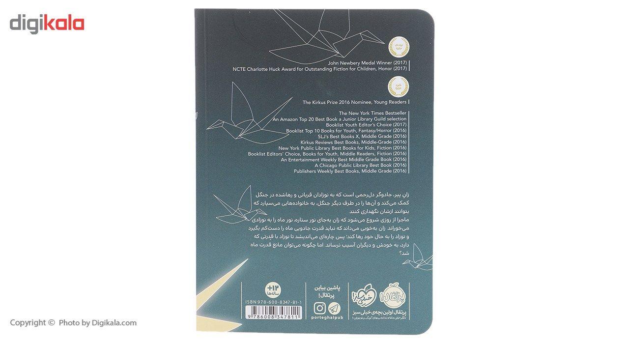 کتاب دختری که ماه را نوشید اثر کلی بارن هیل main 1 2