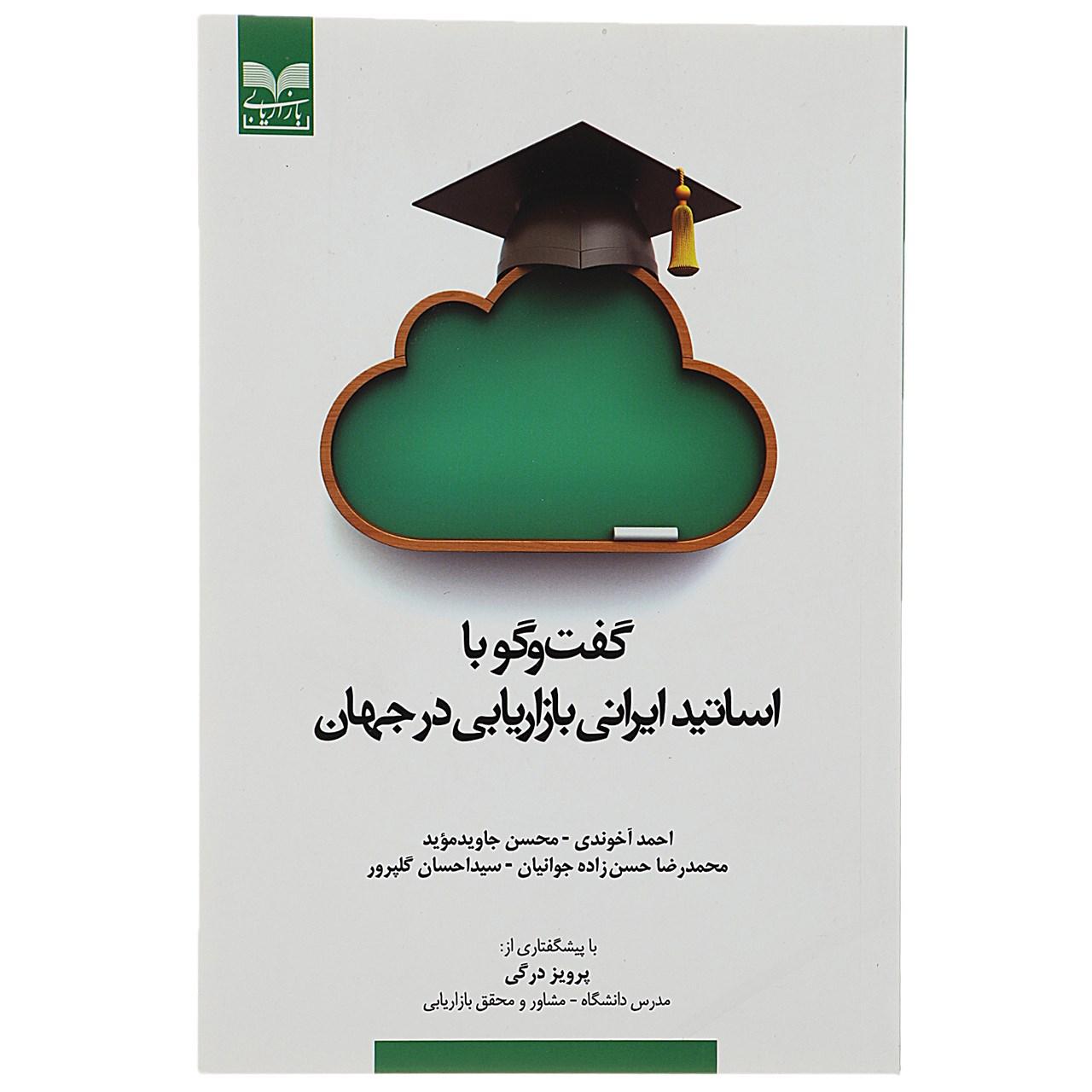 کتاب گفت و گو با اساتید ایرانی در جهان اثر احمد آخوندی