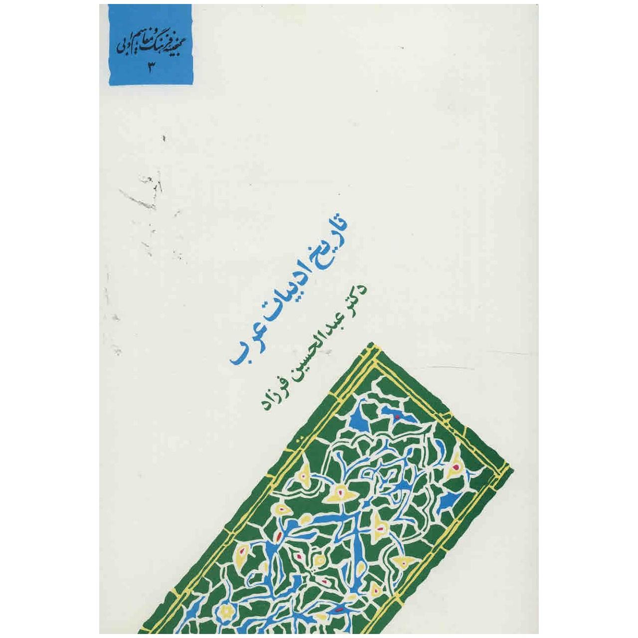 کتاب تاریخ ادبیات عرب اثر عبدالحسین فرزاد