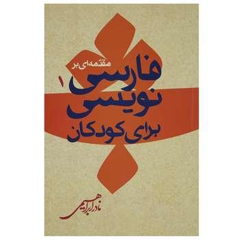 کتاب مقدمه ای بر فارسی نویسی برای کودکان اثر نادر ابراهیمی