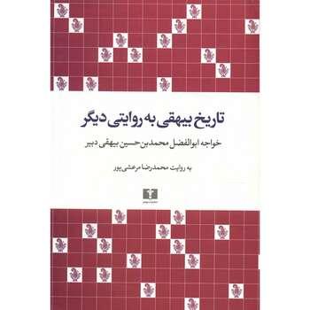 کتاب تاریخ بیهقی به روایتی دیگر اثر محمدرضا مرعشی پور