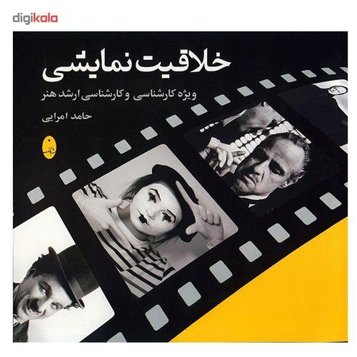 کتاب خلاقیت نمایشی اثر حامد امرایی