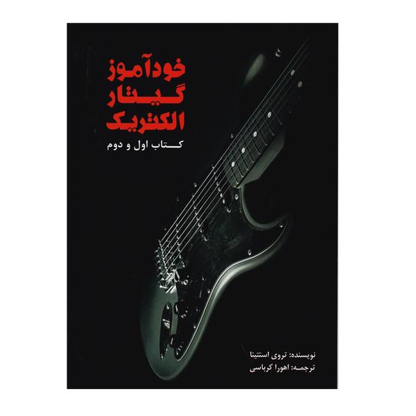 کتاب خودآموز گیتار الکتریک اثر تروی استتینا نشر سرود جلد 1و2