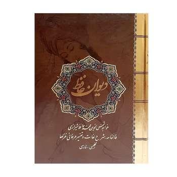کتاب دیوان حافظ انتشارات نیک فرجام