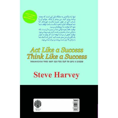 کتاب مثل یک موفق فکر کن مثل یک موفق رفتار کن اثر استیو هاروی انتشارات ارمغان گیلار