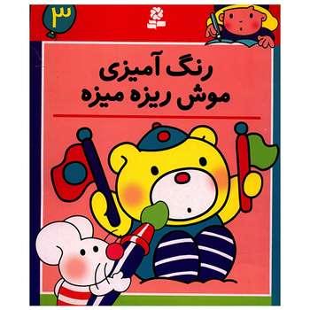 کتاب رنگ آمیزی موش ریزه میزه 3