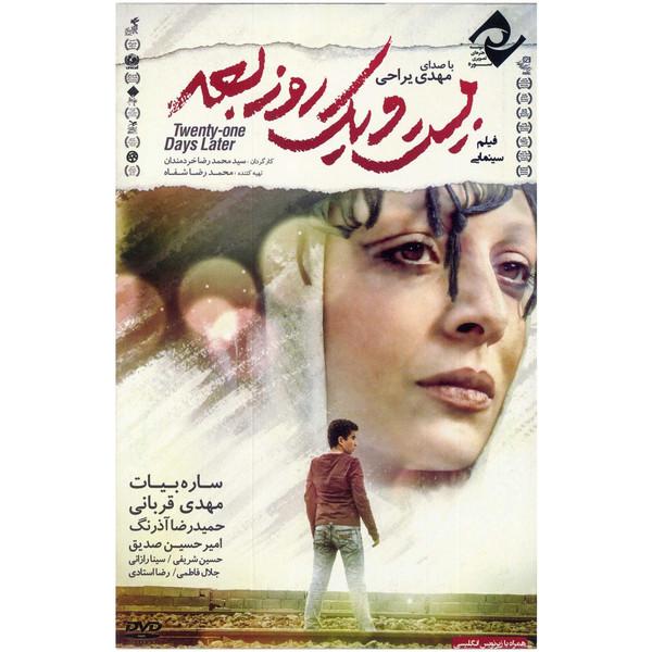 فیلم سینمایی بیست و یک روز بعد اثر محمدرضا خردمندان